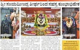SVVT Kasargod -  Kumbabhisheka by Shishya Swamiji