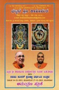Jeernodhara Golden Jubilee of Bhatkal Shri Kashi Math