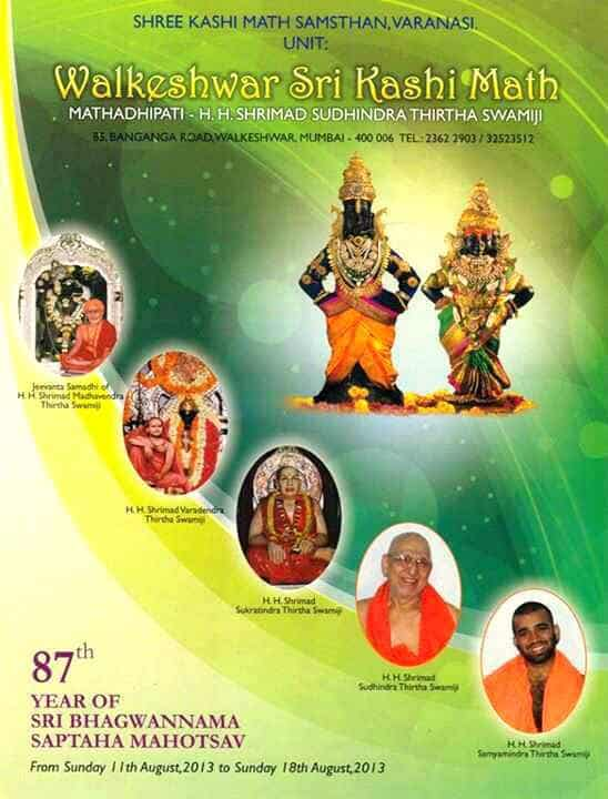 Madhavendra-Swamiji