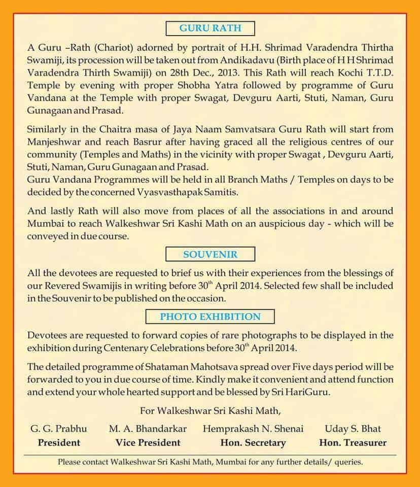Shataman Punyatithi Aradhana of Varadendra Swamiji_04