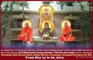 H.H Shishya Swamiji to camp at Tirumala Shri Kashi Math - 2014