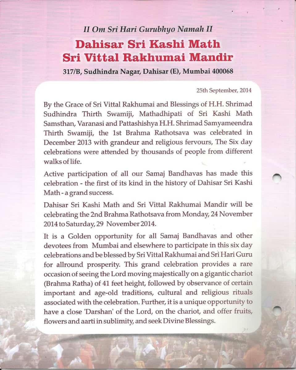 11th Ashada Ekadashi at Sri Vittal Rakhumai Mandir