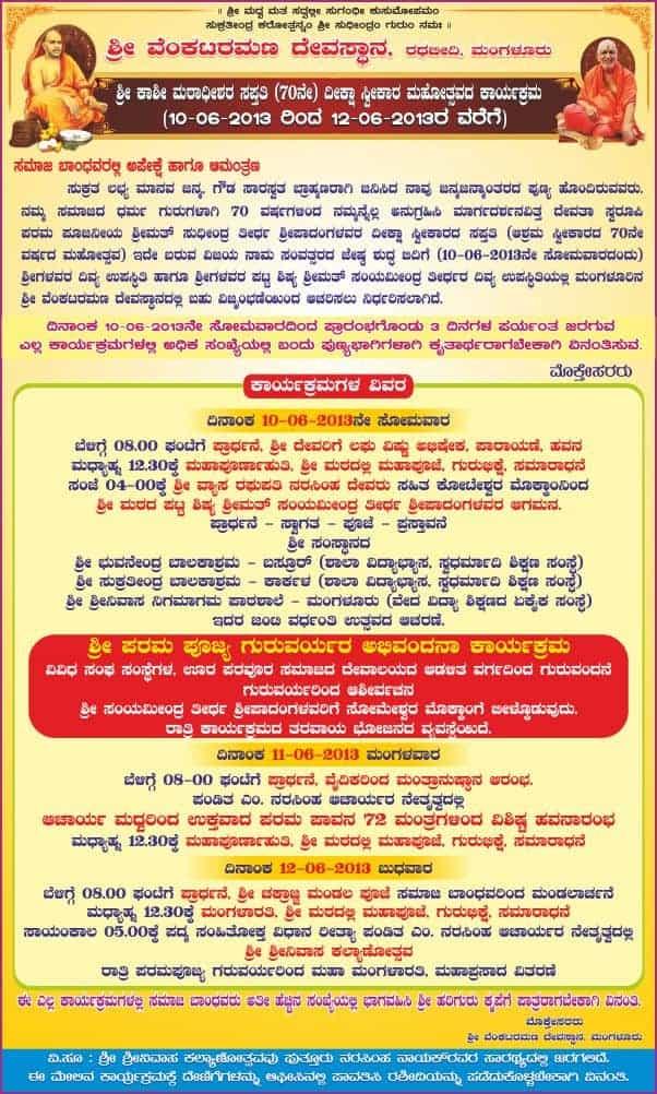 saptati-ashram-sweekar-divas