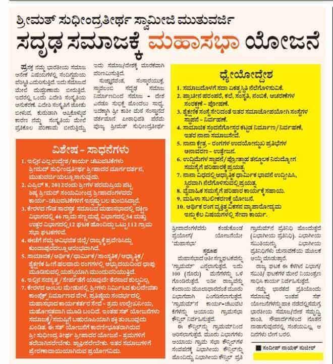 Mahasabha Yojana