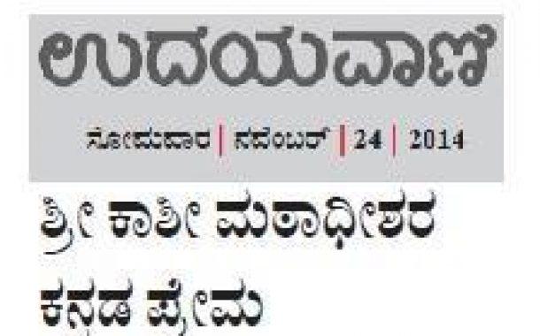 Kashi Mathadhishara Kannada Prema