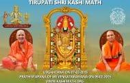 Udghatana of Tirupati Shri Kashi Math
