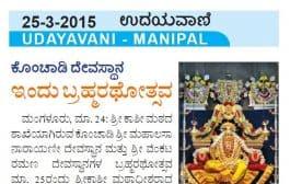 Konchady SKM Brahmarathotsava 2015