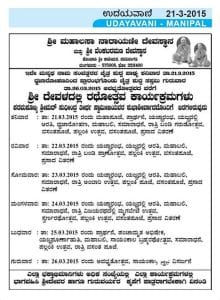 Image from post regarding Konchady SKM Brahmarathotsava 2015
