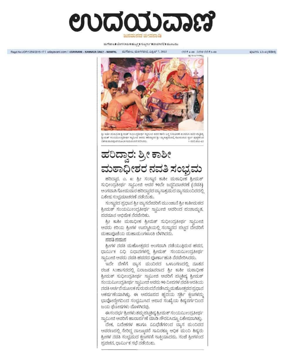 Mangalasabha of Navati Mahotsav at Haridwar