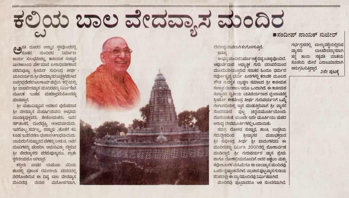 Kalpi Bala Vedavyasa Mandir