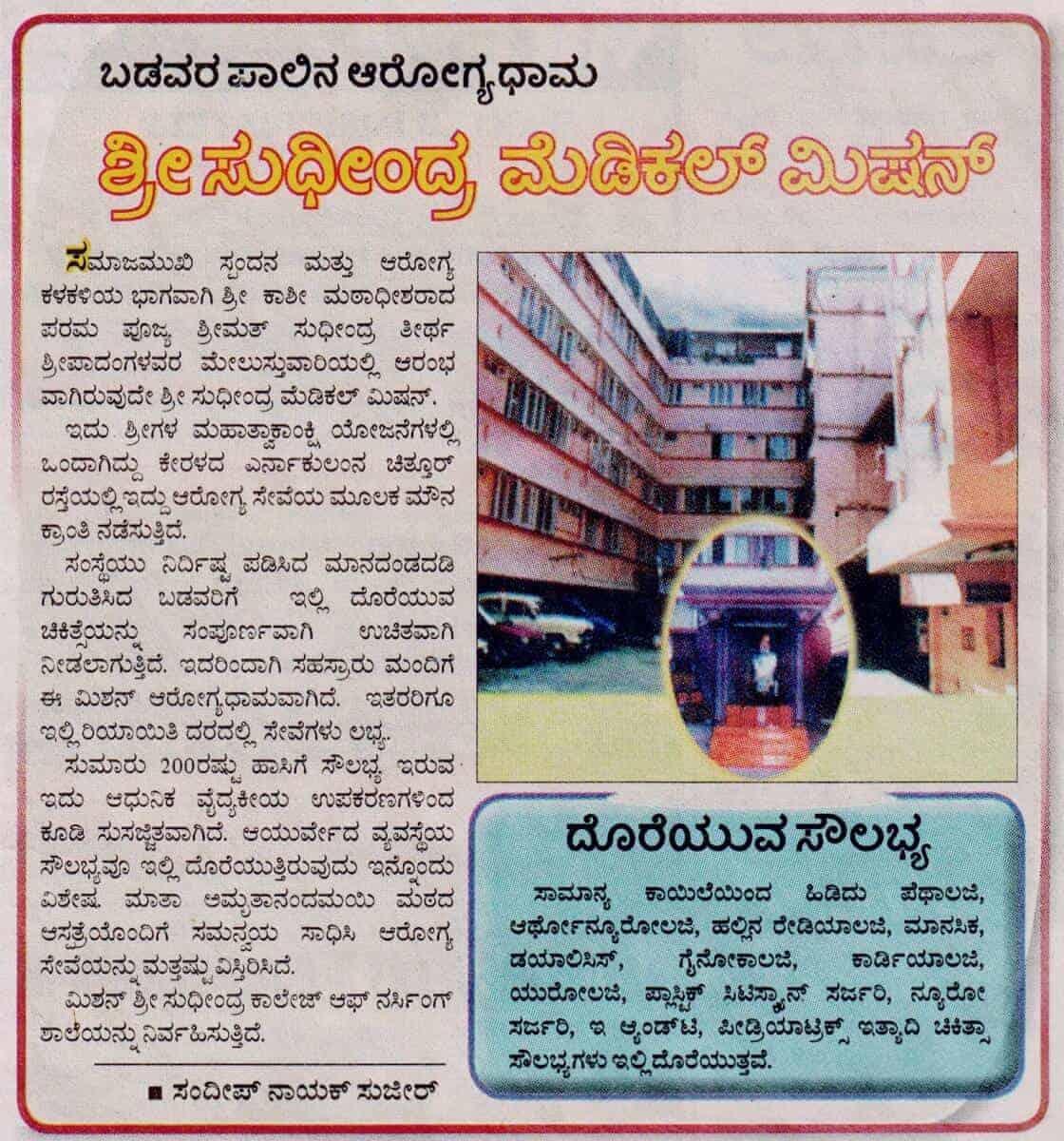 Sri Sudhindra Medical Mission