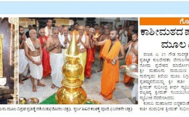 Punar Prathishta of Mahalasa Narayani Temple - Goa
