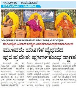 Three GSB Swamijis at Ninada's Decennary programs held at Gangolli