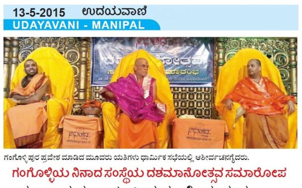 Three GSB Swamijis at Ninada's Decennary programs held at Gangolli