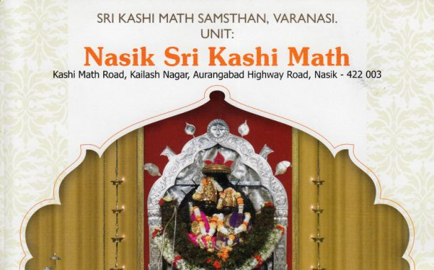Nasik Shree Kashi Math New Building