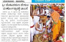 Digvijaya and Nidhi Kalasha Sthapana at Karkala
