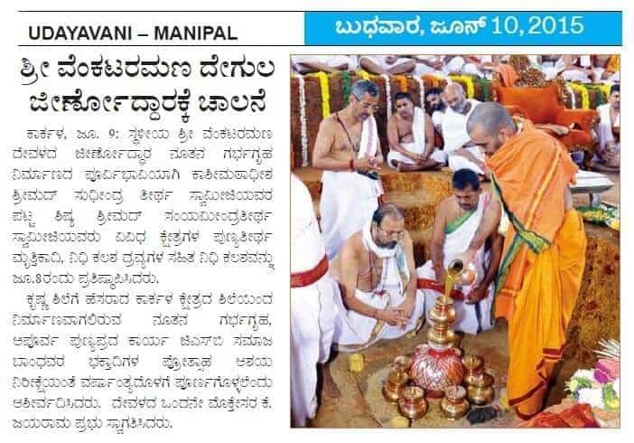 Nidhi Kalasha Prathishtapana by H.H. Shishya Swamiji