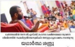 'H.H Shishya Swamiji's Kerala Yatra'