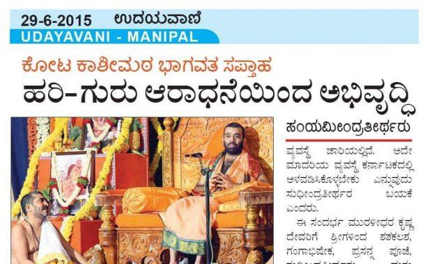 Bhagavat Saptaha at Kota SKM
