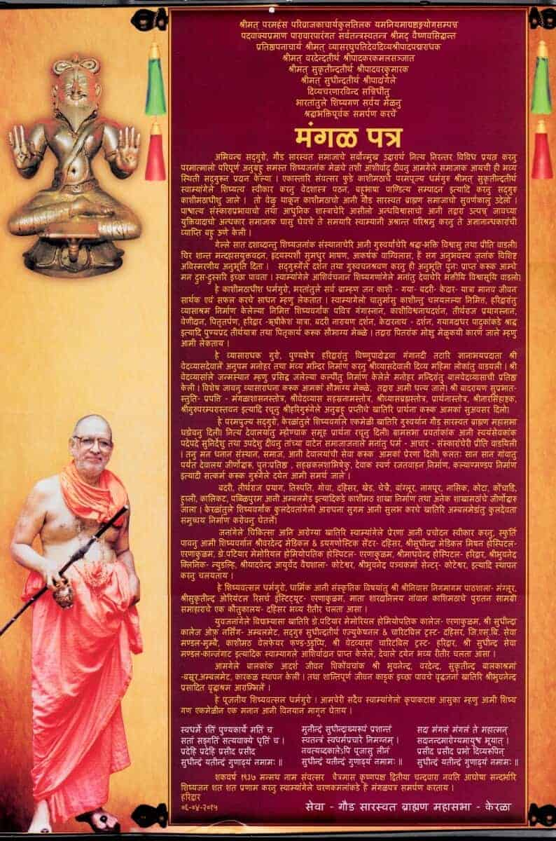 'Mangala Patra'  submitted by GSB Mahasabha-Kerala