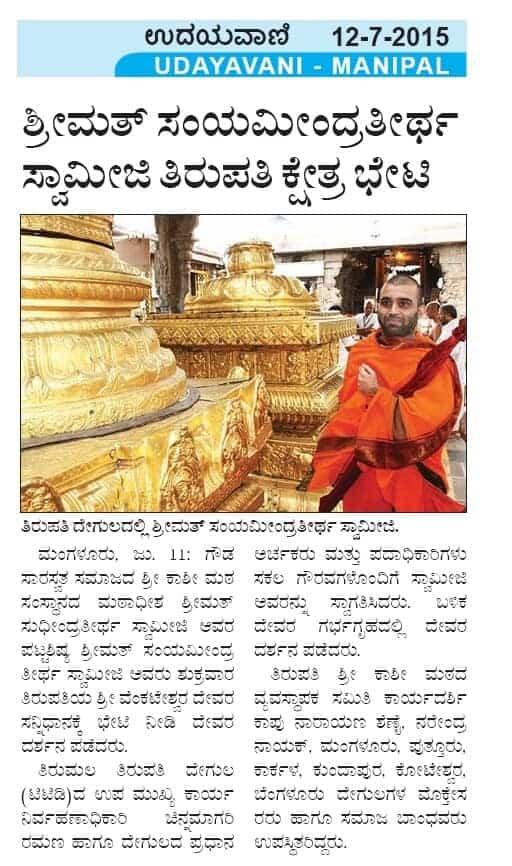 Tirupati Kshetra Bheti