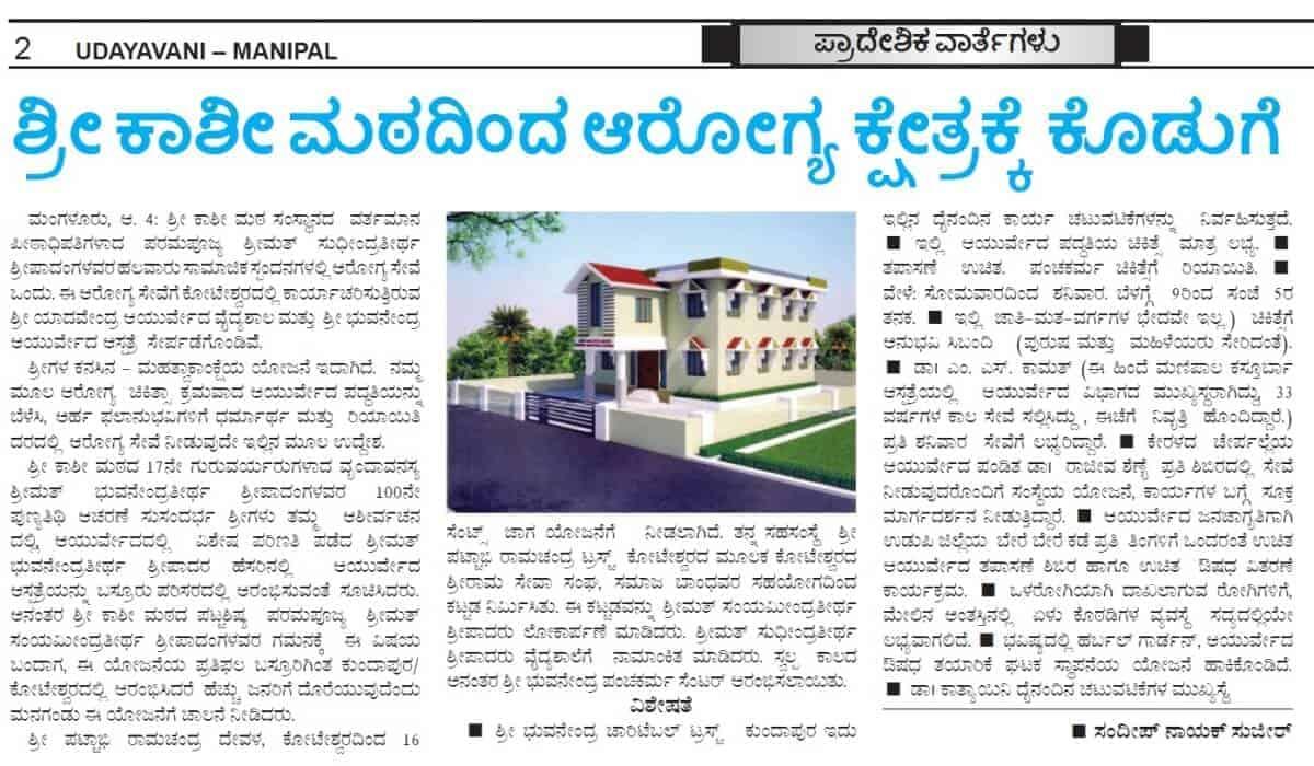 Sri Bhuvanendra Ayurveda Hospital