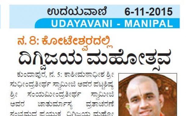 Digvijaya Mahotsava in Koteshwara