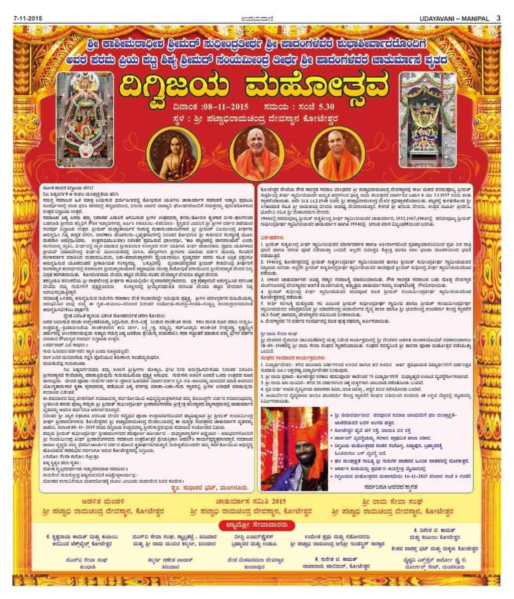 Image from post regarding Digvijaya Mahotsava in Koteshwara