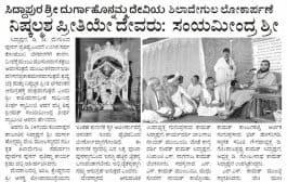 Punarpratishta of Shri Durga Honnamma, Siddapur