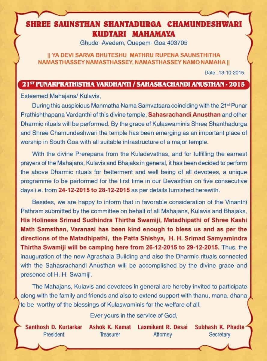 Image from post regarding Sahasrachandi Anusthan at Kudtari Mahamaya Saunsthan