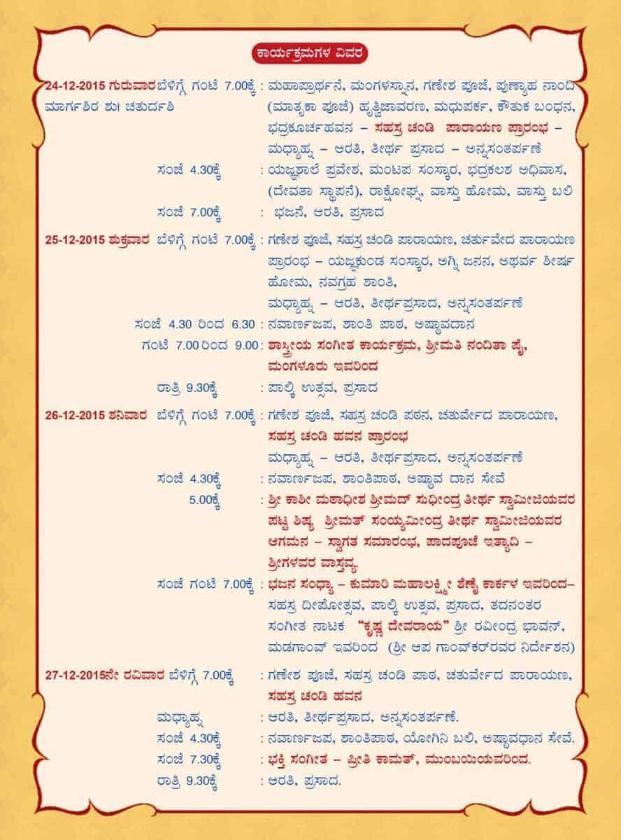 saunsthan-shanthadurga--kannada-03