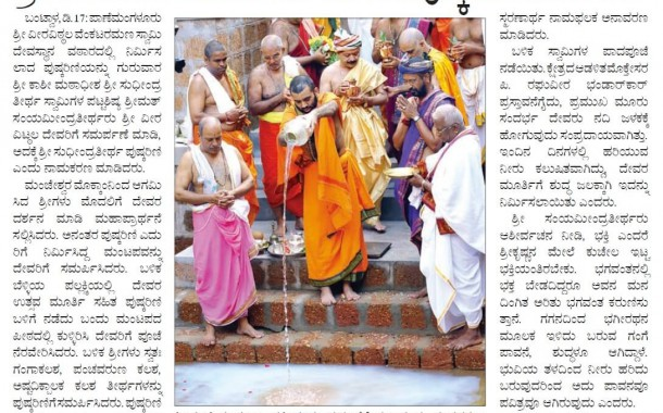 'Sri Sudhindra Thirtha Pushkarani' Samarpan at Panemangalore