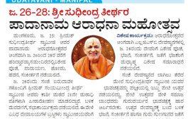 Shri Sudhindra Thirtha Sripadanam Aradhana Mahotsav