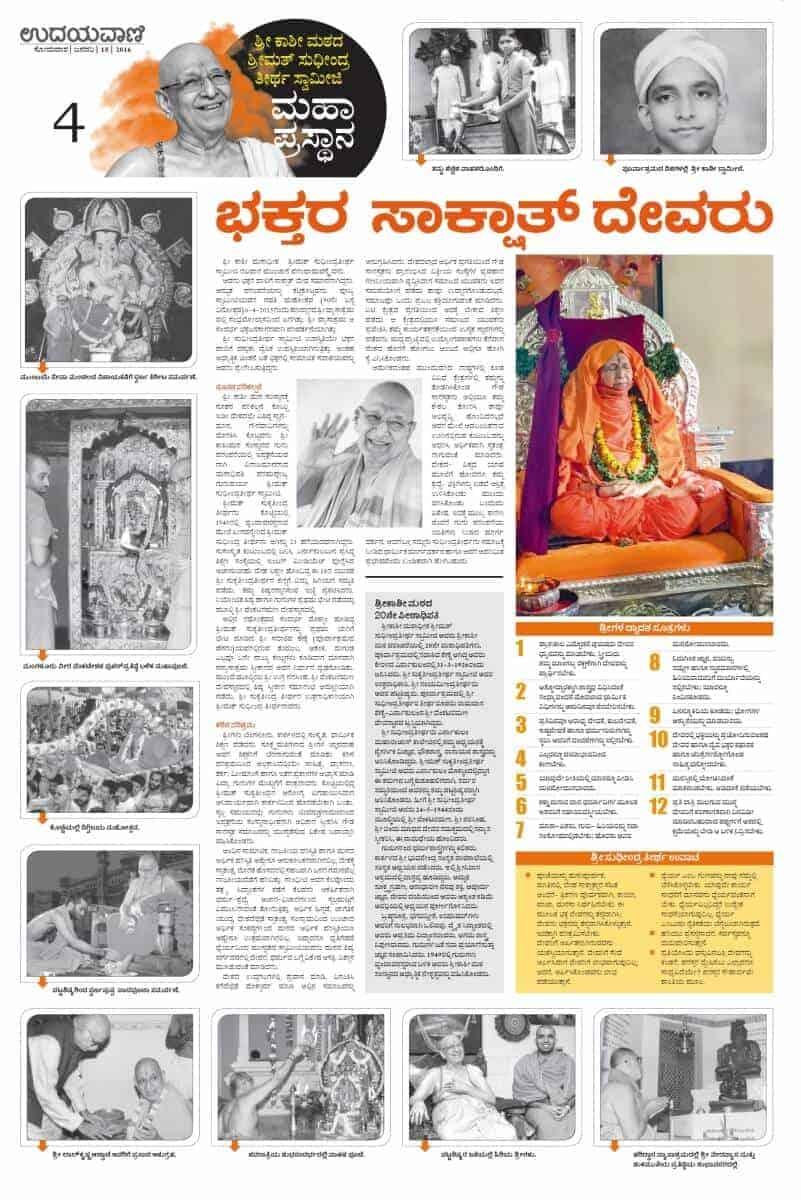 Shri Sudhindra Thirtha Swamiji - Paramdhama