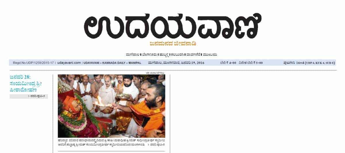 Image from post regarding Vrindavana Pravesha at Shri Vyasashram, Haridwarpravesha-shri-vyasashram-01