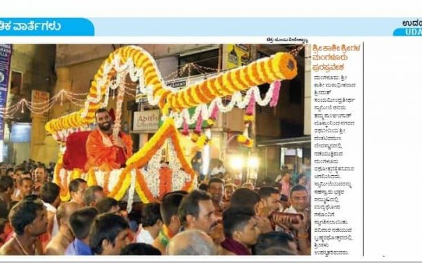 Grand Pura Pravesha held in Mangaluru