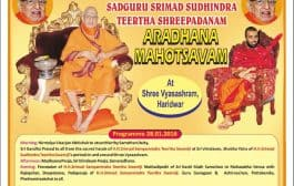 Sadguru Aradhana Mahotsav