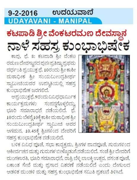 Sahasra Kumbhabhisheka at Katpady