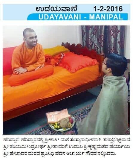 Udupi Pejawar Matha Representative pays tribute