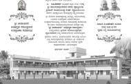 Inauguration of 'Shri Narayani' Guesthouse at Basrur