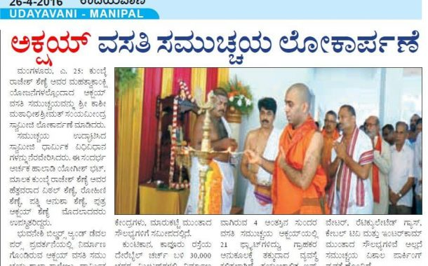 Akshaya Vasati Sammuchaya Lokarpan