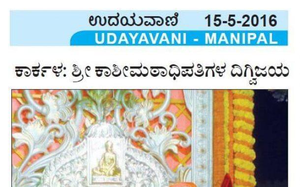 H.H Shri Swamiji's Digvijayotsava held at Karkala