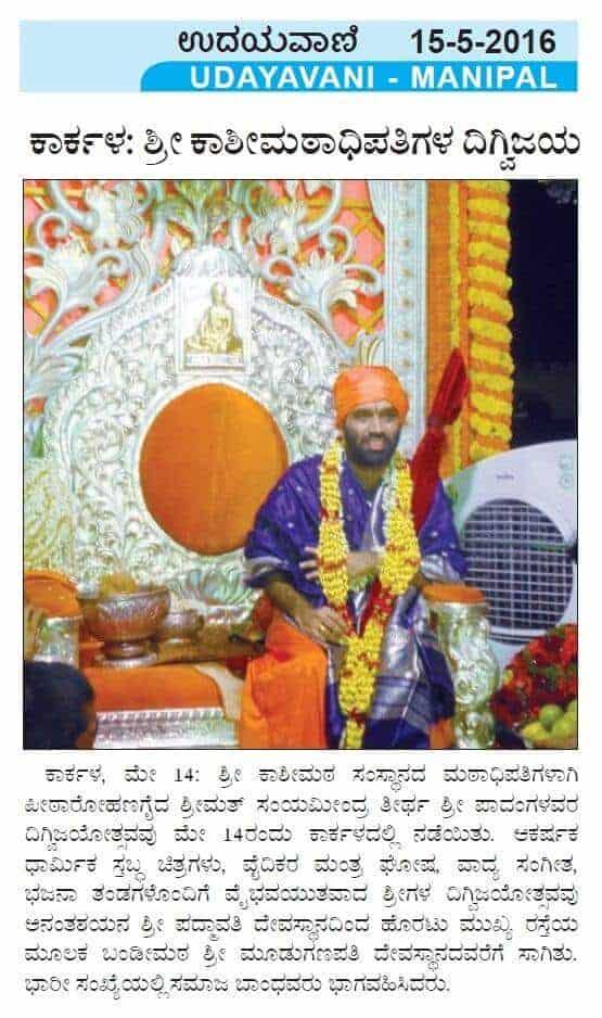 Digvijaya Mahotsava of H.H.Srimad Samyameendra Thirtha Swamiji at Karkala.