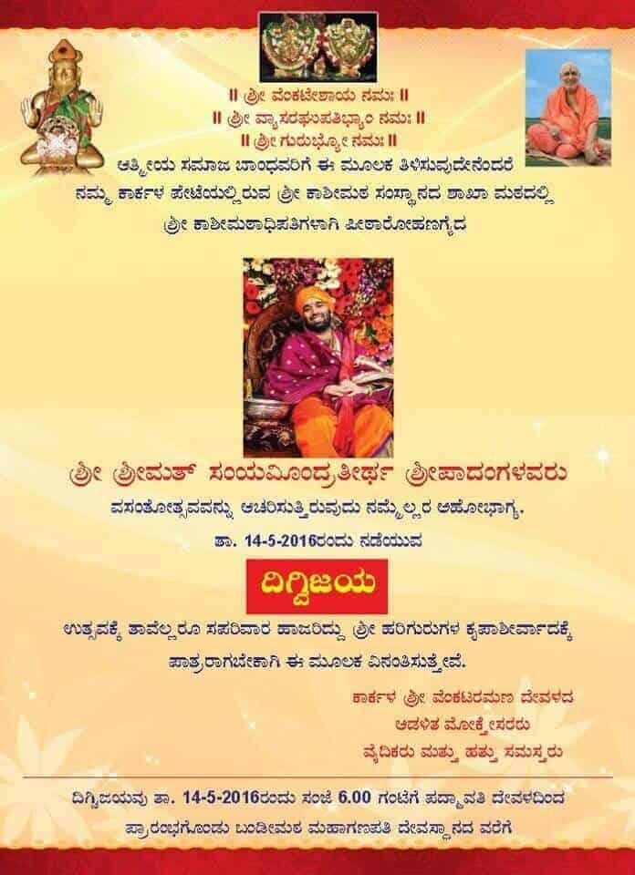 Digvijaya Shobhayatra of Vasanthotsav at KarkalaImage