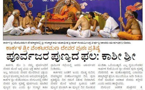 Mahasabha of Punarpratishta Mahotsav at SVT Karkala