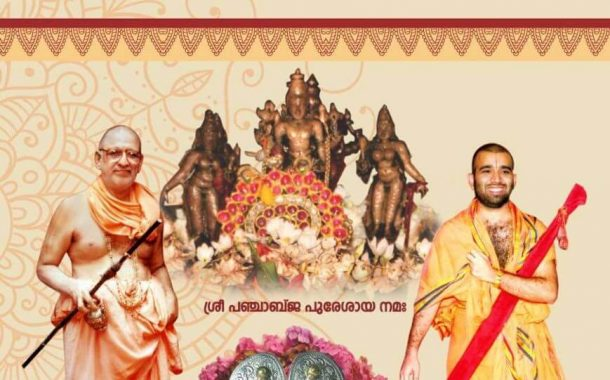 Pratishtapana of Guru-Padhuka at ETD, Ernakulam