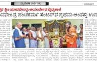Sri Bhuvanendra Panchakarma Centre inaugurated in Koteshwara