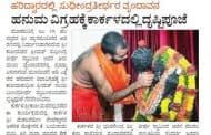 Drishti Pooja of Mukhyaprana idol