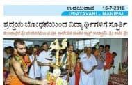 New block inaugurated at SV PU College, Kundapura