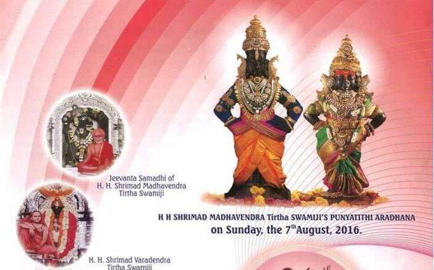 90th Bhajana Saptaha at Walkeshwar SKM